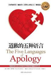 The Five Languages of Apology - Gary Chapman Jennifer Thomas