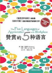 The Five Languages of Appreciation in the Workplace        - Gary Chapman Dr Paul White