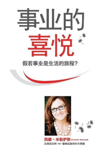 20107; 19994; 30340; 21916; 24742; - Joy of Business Simplified Chinese - Simone Milasas