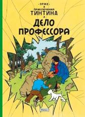 Tintin in Russian - Herge