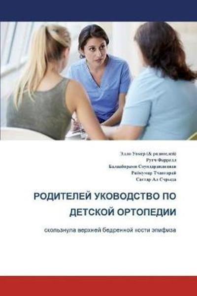 The Parents' Guide to Children's Orthopaedics (Russian): Slipped Upper Femoral Epiphysis - Ruth Farrell