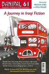 A Journey in Iraqi Fiction - Abdullah Sakhi Ahmed Saadawi Zuheir al-Hiti Samuel Shimon Sci Sarhan Paul Starkey Jonathan Wright Ghenwa Hayek