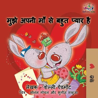 I Love My Mom (Hindi language book for kids) - Shelley Admont