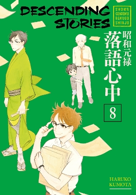 Descending Stories: Showa Genroku Rakugo Shinju 8 - Haruko Kumota