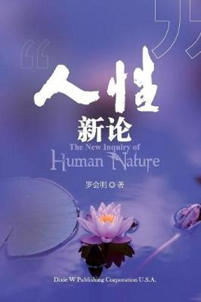 The New Inquiry of Human Nature - Huiming Luo