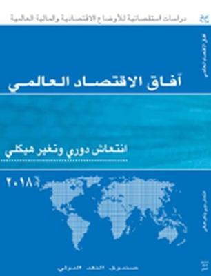 World Economic Outlook, April 2018 (Arabic Edition) - International Monetary Fund