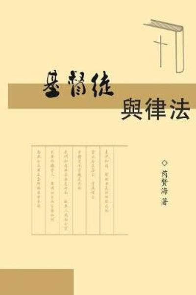 The Christians and Laws - Xianhai Rui