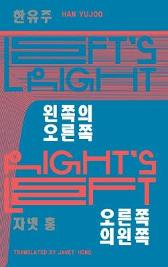 Left's Right; Right's Left - Han Yujoo Janet Hong