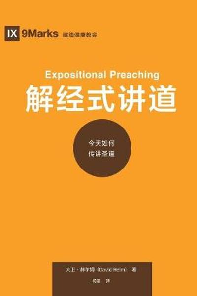 (Expositional Preaching) - David R Helm