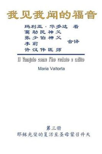 The Gospel as Revealed to Me (Vol 3) - Simplified Chinese Edition - Maria Valtorta