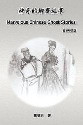 Marvelous Chinese Ghost Stories (English-Chinese Bilingual Edition) - Tom Te-Wu Ma  39340; 24503; 20116;