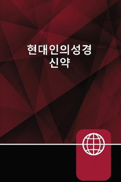 Korean New Testament, Paperback - Zondervan