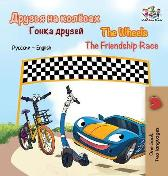 The Wheels The Friendship Race - Kidkiddos Books Inna Nusinsky