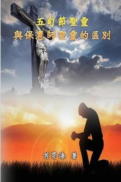 The Difference of Holy Spirit Between The Pentecost and The Comforter -  33454; 36066; 28023; Xianhai Rui