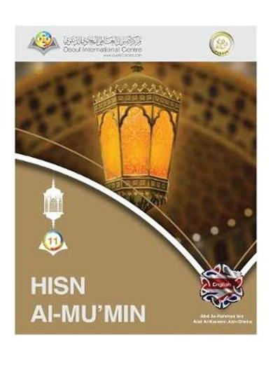 Hisn Al-Mu'min The Fortification of the Believer Hardcover Edition - Osoul Center
