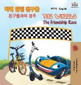 The Wheels The Friendship Race (Korean English Bilingual Book) - Kidkiddos Books Inna Nusinsky