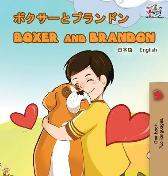 Boxer and Brandon (Japanese English Bilingual Book) - Kidkiddos Books Inna Nusinsky
