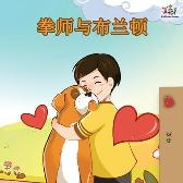 Boxer and Brandon - Chinese Edition - Inna Nusinsky Kidkiddos Books