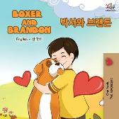Boxer and Brandon (English Korean Bilingual Book) - Kidkiddos Books Inna Nusinsky
