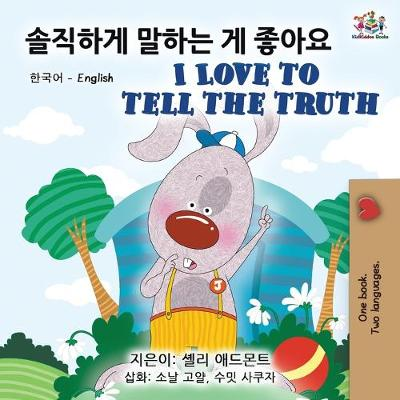 I Love to Tell the Truth (Korean English Bilingual Book) - Shelley Admont