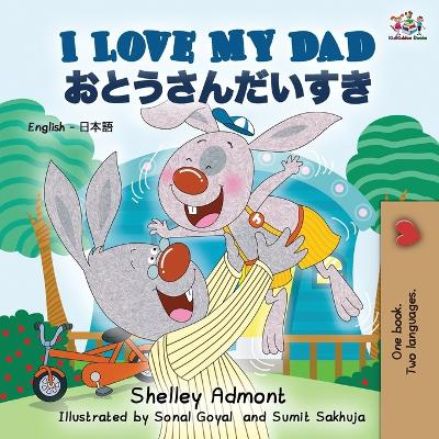 I Love My Dad (English Japanese Bilingual Book) - Shelley Admont