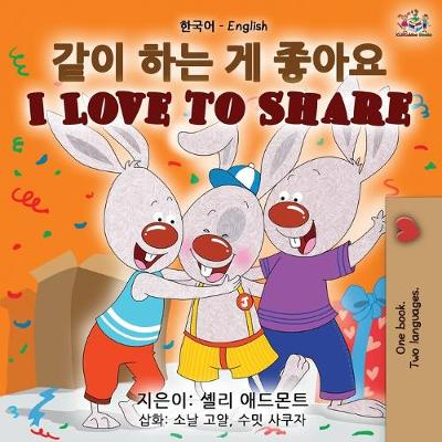 I Love to Share (Korean English Bilingual Book) - Shelley Admont