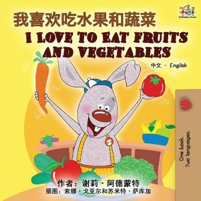 I Love to Eat Fruits and Vegetables (Chinese English Bilingual Book) - Shelley Admont