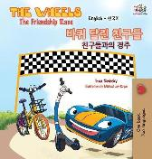 The Wheels-The Friendship Race (English Korean Bilingual Book) - Kidkiddos Books Inna Nusinsky