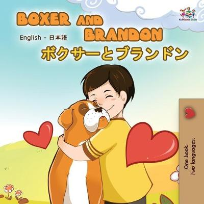 Boxer and Brandon (English Japanese Bilingual Book) - Kidkiddos Books