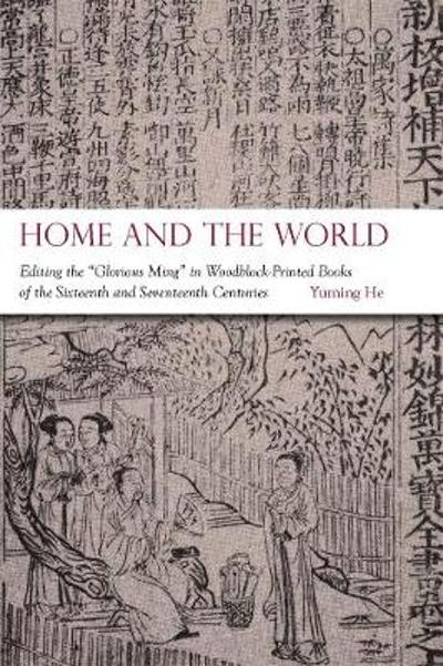 Home and the World - Yuming He