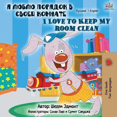I Love to Keep My Room Clean (Russian English Bilingual Book) - Shelley Admont