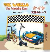 The Wheels The Friendship Race ( English Japanese Bilingual Book) - Kidkiddos Books Inna Nusinsky