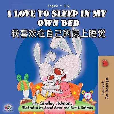 I Love to Sleep in My Own Bed (English Chinese Bilingual Book - Mandarin Simplified) - Shelley Admont