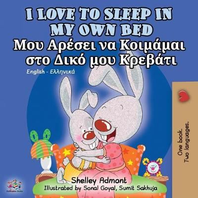 I Love to Sleep in My Own Bed (English Greek Bilingual Book) - Shelley Admont