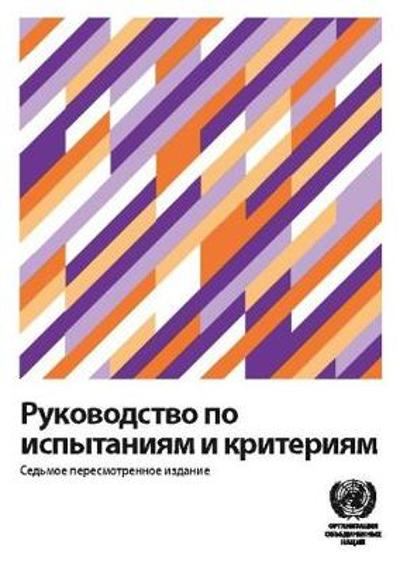 Manual of Tests and Criteria (Russian Edition) - United Nations Economic Commission for Europe