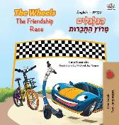 The Wheels The Friendship Race (English Hebrew Bilingual Book for Kids) - Inna Nusinsky Kidkiddos Books
