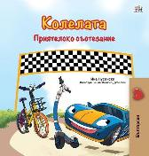 The Wheels -The Friendship Race (Bulgarian Book for Children) - Kidkiddos Books Inna Nusinsky