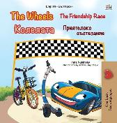 The Wheels -The Friendship Race (English Bulgarian Bilingual Book for Kids) - Kidkiddos Books Inna Nusinsky