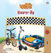 The Wheels -The Friendship Race (Punjabi Children's Book -Gurmukhi India) - Kidkiddos Books Inna Nusinsky
