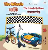 The Wheels -The Friendship Race (English Punjabi Bilingual Book for Kids) - Kidkiddos Books Inna Nusinsky