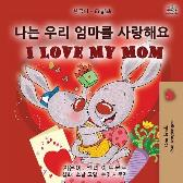 I Love My Mom (Korean English Bilingual Book for Kids) - Shelley Admont Kidkiddos Books