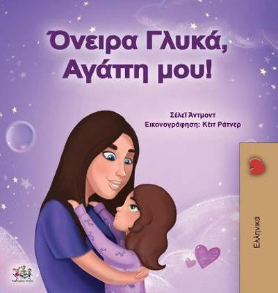 Sweet Dreams, My Love (Greek Book for Kids) - Shelley Admont