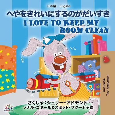 I Love to Keep My Room Clean (Japanese English Bilingual Book for Kids) - Shelley Admont