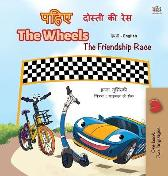 The Wheels -The Friendship Race (Hindi English Bilingual Book for Kids) - Inna Nusinsky Kidkiddos Books