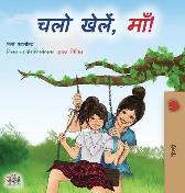 Let's play, Mom! (Hindi Edition) - Shelley Admont Kidkiddos Books
