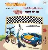 The Wheels -The Friendship Race (English Hindi Bilingual Book) - Kidkiddos Books Inna Nusinsky