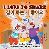 I Love to Share (English Korean Bilingual Book) - Shelley Admont Kidkiddos Books
