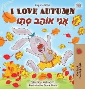 I Love Autumn (English Hebrew Bilingual Book for kids) - Shelley Admont Kidkiddos Books