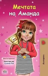 Amanda's Dream (Bulgarian Book for Kids) - Shelley Admont Kidkiddos Books