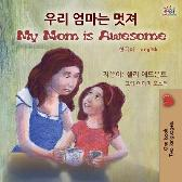 My Mom is Awesome (Korean English Bilingual Children's Book) - Shelley Admont Kidkiddos Books